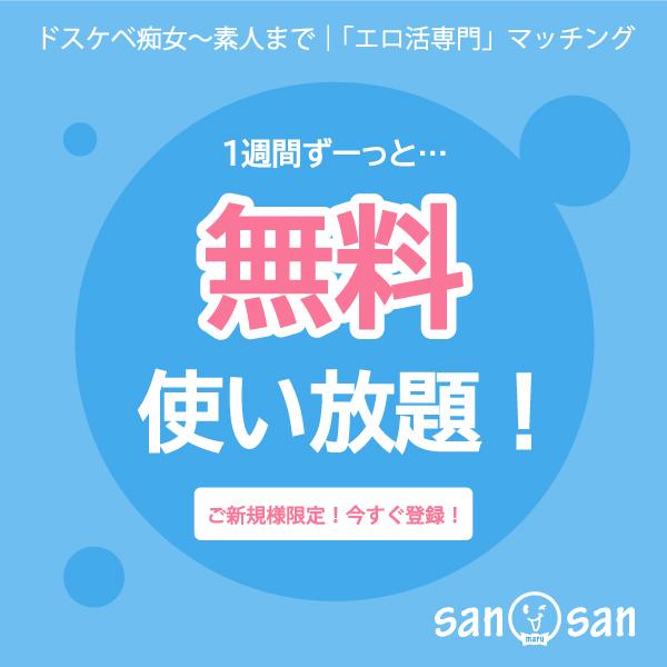 エロ活専門マッチング-sanmarusan【さんまるさん】